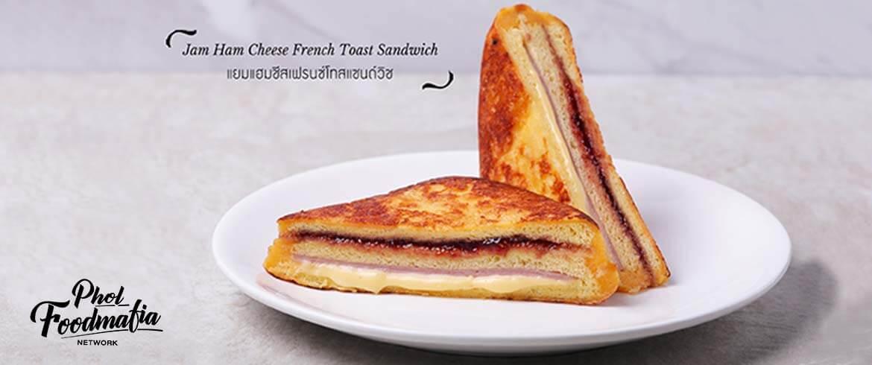 สูตรอาหาร | แยมแฮมชีสเฟรนซ์โทสแซนด์วิช