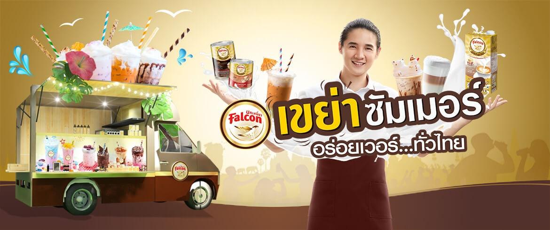 ฟอลคอน คาเฟ่ ทรัค!! เขย่าซัมเมอร์ อร่อยเวอร์ทั่วไทย