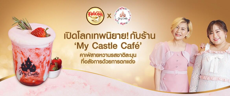 เปิดโลกเทพนิยาย! กับร้าน 'My Castle Café' คาเฟ่สายหวานรสชาติละมุนที่อลังการด้วยการตกแต่ง