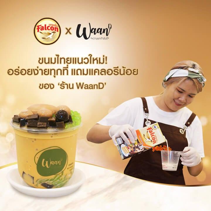 ขนมไทยแนวใหม่! อร่อยง่ายทุกที่แถมแคลอรีน้อยของ 'ร้าน Waan D'