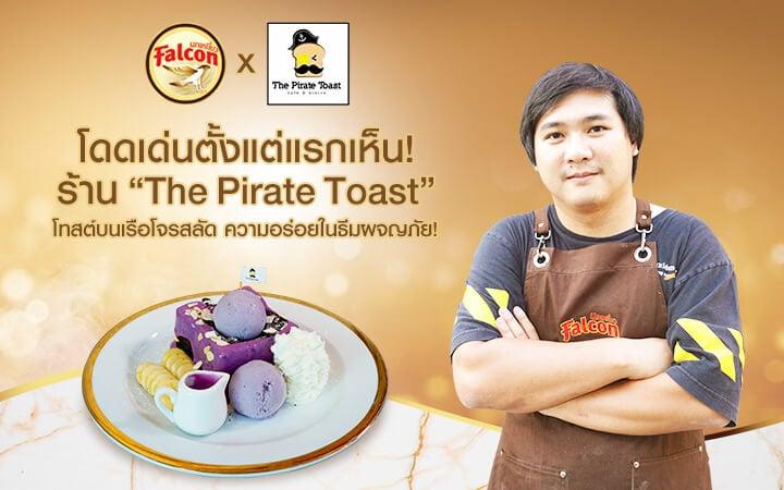 """โดดเด่นตั้งแต่แรกเห็น! ร้าน """"The Pirate Toast"""" โทสต์บนเรือโจรสลัด ความอร่อยในธีมผจญภัย!"""