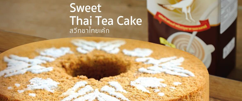 สูตรเบเกอรี่   สวีทชาไทยเค้ก