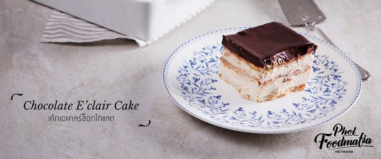 สูตรเบเกอรี่ | เค้กเอแคลร์ช็อกโกแลต