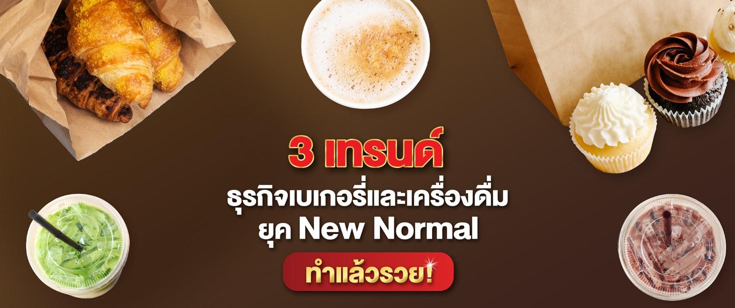3 เทรนด์ธุรกิจเบเกอรี่และเครื่องดื่มทำแล้วปัง ยุค New Normal