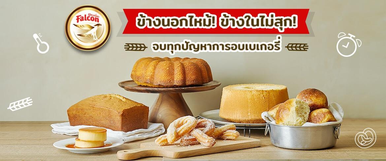 5 เคล็ด(ไม่)ลับอบขนมให้เนื้อ นุ่ม ฟู อร่อย