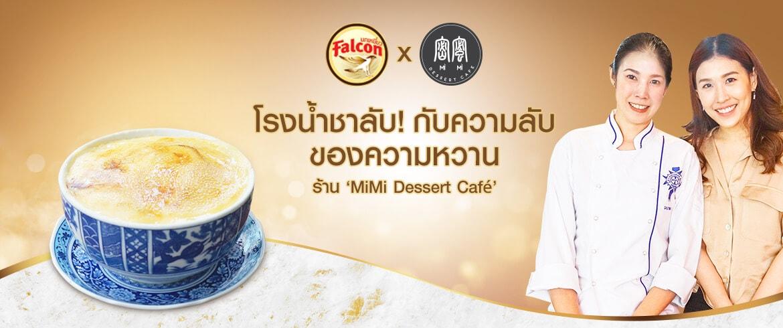 โรงน้ำชาลับ! กับความลับ ของความหวานร้าน 'MiMi Dessert Café'
