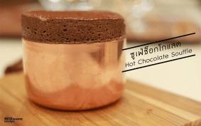 ซูเฟ่ช็อกโกแลต สูตรอร่อย