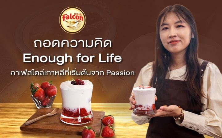 Enough for Life คาเฟ่สไตล์เกาหลีที่เริ่มต้นจาก Passion