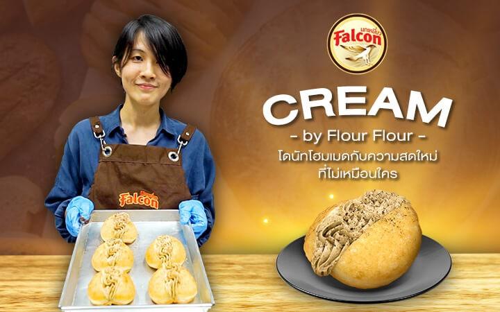 Cream by Flour Flour โดนัทโฮมเมดกับความสดใหม่ที่ไม่เหมือนใคร
