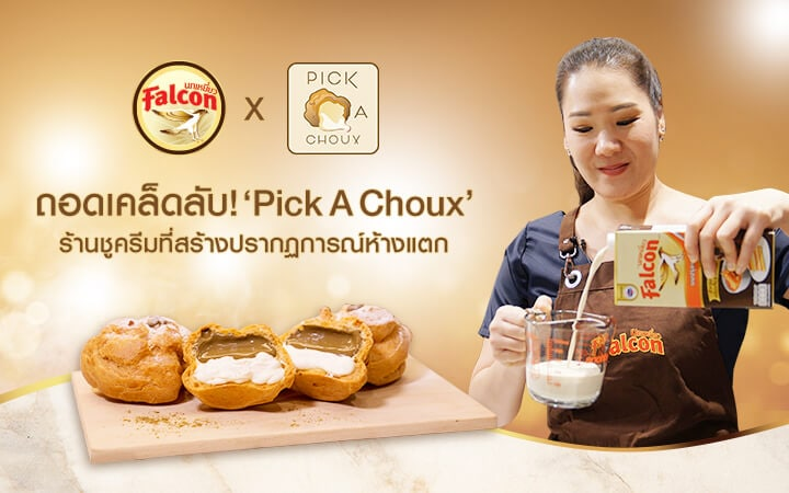 ถอดเคล็ดลับ! 'Pick A Choux' ร้านชูครีมที่สร้างปรากฏการณ์ห้างแตก