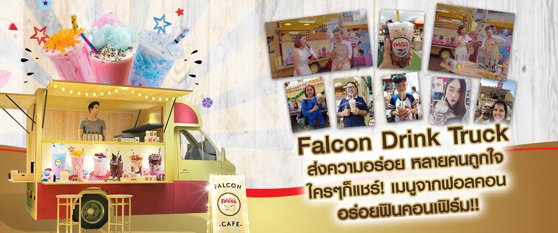 ภาพบรรยากาศ Falcon Drink Truck