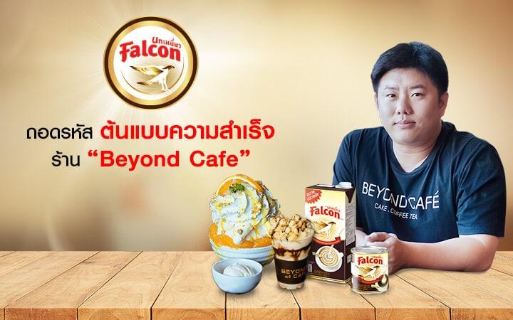 ถอดรหัสต้นแบบความสำเร็จร้าน Beyond Cafe