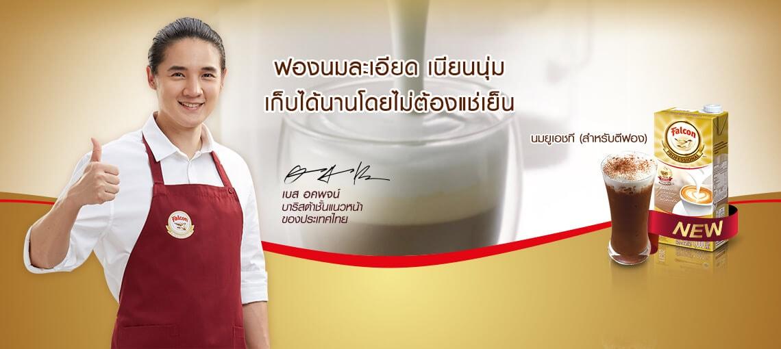 ฟอลคอน โพรเฟสชัลแนล ความอร่อยที่มืออาชีพเลือกใช้ | Falcon Professional