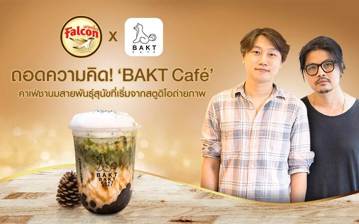 ถอดความคิด! 'BAKT Café' คาเฟ่ชานมสายพันธุ์สุนัขที่เริ่มจากสตูดิโอถ่ายภาพ