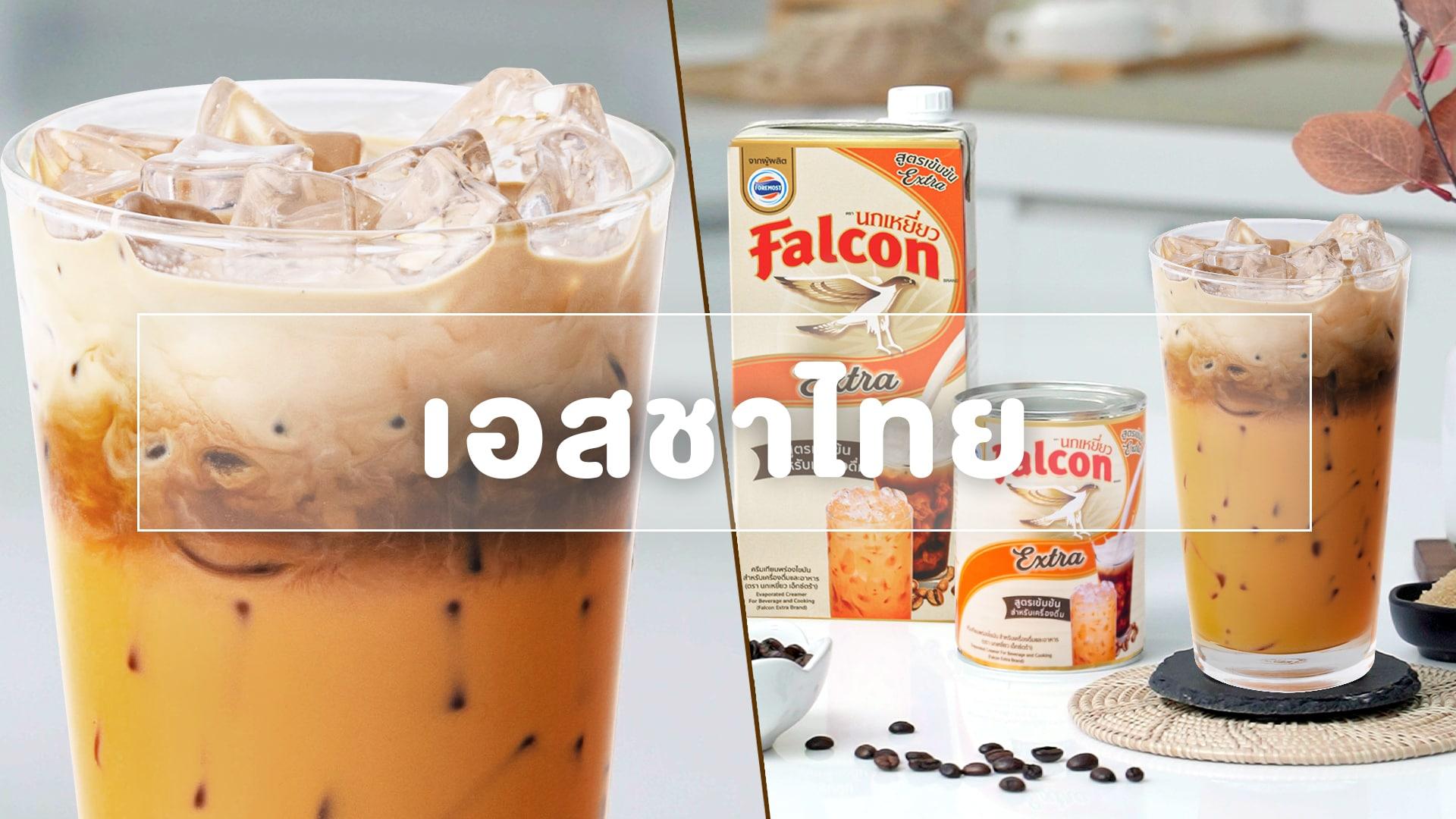 เมนูเครื่องดื่ม   เอสชาไทย