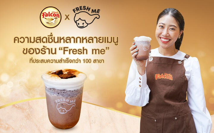 ความสดชื่นหลากหลายเมนูของร้าน 'Fresh me' ที่ประสบความสำเร็จกว่า 100 สาขา!